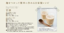 他の写真2: 甘酒専用麹