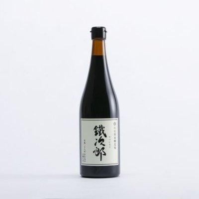 画像1: 鐵次郎 山近醤油醸造場