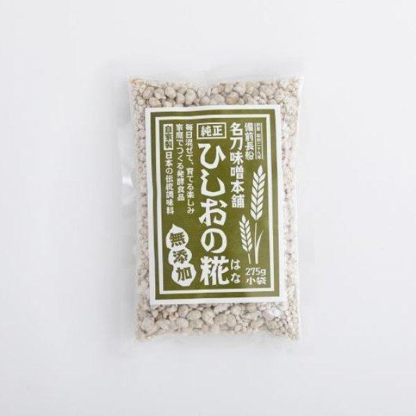 画像1: ひしおの糀 小袋 (1)