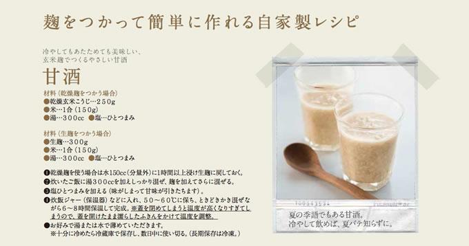 画像: 【岡山県産有機JAS認定米】乾燥 あま酒こうじ ※数量限定